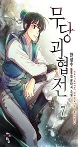 무당괴협전7(완)