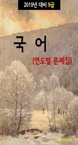 2019년 대비 9급 국어 (연도별 문제집)