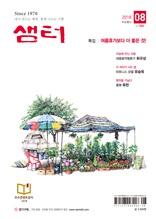 월간 샘터 2018년 8월호