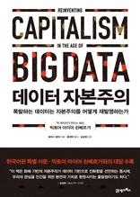 데이터 자본주의