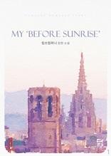 My 「Before Sunrise」마이 비포 선라이즈 1권