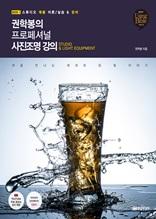 권학봉의 프로페셔널 사진조명 강의 1–스튜디오 제품 이론/실습&장비