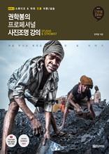 권학봉의 프로페셔널 사진조명 강의 2–스튜디오&야외 인물 이론/실습