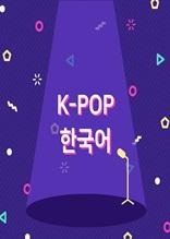 K-POP 한국어