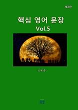 핵심 영어 문장(제2판)[Vol.5]