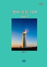 영어 문장 TOP(제2판)[Vol2]
