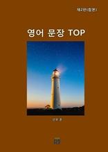 영어 문장 TOP(제2판)[합본]
