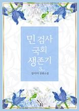 민 검사 국회 생존기 3(완)