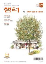 월간샘터 2018년 09월호