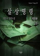 살상명령 개정판 2권