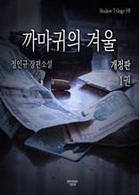 까마귀의 겨울 개정판 1권