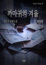 까마귀의 겨울 개정판 2권