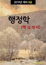 2019년 대비 9급 행정학 (핵심정리)