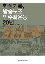 현장기록, 방송노조 민주화 운동 20년
