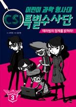 어린이 과학 형사대 CSI 특별수사단 3