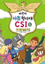 어린이 사회 형사대 CSI 6
