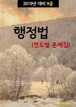 2019년 대비 9급 행정법 (연도별 문제집)