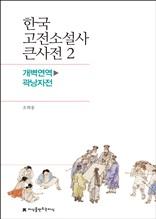 한국 고전소설사 큰사전 2 개벽연역-곽낭자전