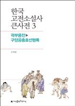 한국 고전소설사 큰사전 3 곽부용전-구양공충효선행록