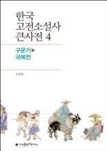 한국 고전소설사 큰사전 4 구운기-국복전