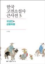 한국 고전소설사 큰사전 5 국생전-금봉회봉