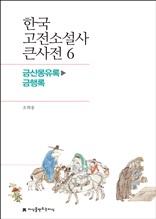 한국 고전소설사 큰사전 6 금산몽유록-금행록
