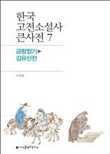 한국 고전소설사 큰사전 7 금향정기-김유신전