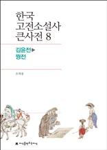 한국 고전소설사 큰사전 8 김윤전-꿩전
