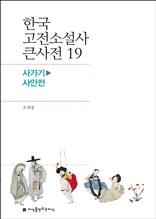 한국 고전소설사 큰사전 19 사가기-사안전