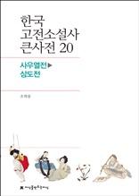 한국 고전소설사 큰사전 20 사우열전-삼도전