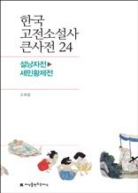 한국 고전소설사 큰사전 24 설낭자전-세민황제전