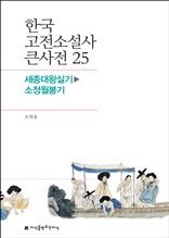 한국 고전소설사 큰사전 25 세종대왕실기-소정월봉기