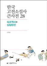 한국 고전소설사 큰사전 28 숙조역사-심참판전