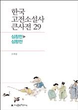 한국 고전소설사 큰사전 29 심창전-심향전