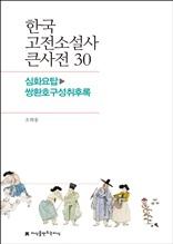 한국 고전소설사 큰사전 30 심화요탑-쌍환호구성취후록