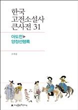 한국 고전소설사 큰사전 31 아도전-양정선행록