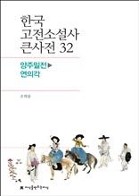 한국 고전소설사 큰사전 32 양주밀전-연의각