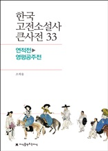 한국 고전소설사 큰사전 33 연적전-영평공주전