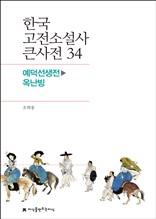 한국 고전소설사 큰사전 34 예덕선생전-옥난빙
