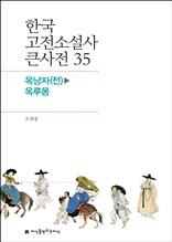 한국 고전소설사 큰사전 35 옥낭자(전)-옥루몽