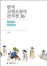 한국 고전소설사 큰사전 36 옥린몽-옥호빙심