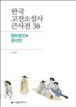 한국 고전소설사 큰사전 38 왕비호전-운선전