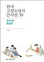 한국 고전소설사 큰사전 39 운수전-월성전
