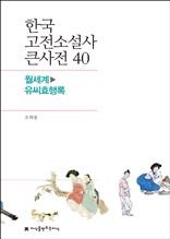 한국 고전소설사 큰사전 40 월세계-유씨효행록