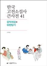 한국 고전소설사 큰사전 41 유악귀감-유한당기
