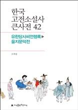 한국 고전소설사 큰사전 42 유한당사씨언행록-을지문덕전