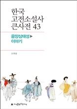 한국 고전소설사 큰사전 43 음양삼태성-이야기