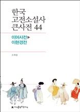 한국 고전소설사 큰사전 44 이어사전-이현경전