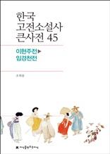 한국 고전소설사 큰사전 45 이현주전-임경천전