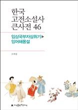 한국 고전소설사 큰사전 46 임상국부자삼취기-잉어해몽설